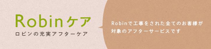 Robinケア