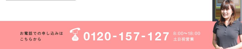 0120-157-127